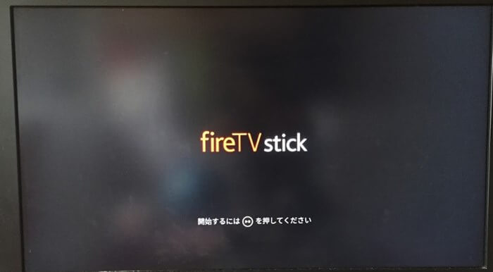 Fire TV Stick開始画面