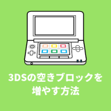 3DSの空きブロック数を増やす方法