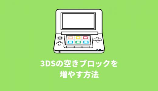 3DSのブロック数とは?空きブロックが足りない時に増やす方法