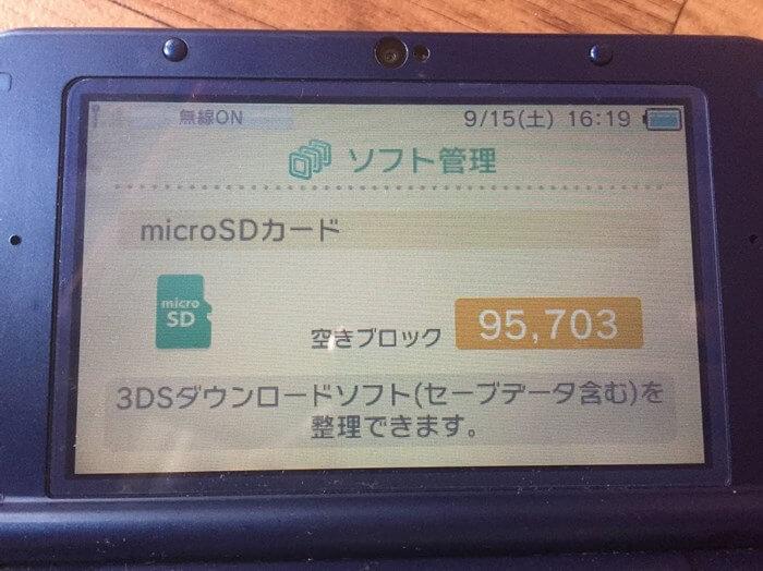3DSの空きブロック確認