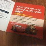 カーズに登場するキャラクター一覧と解説・実車モデルまとめ【2006年 1作目】