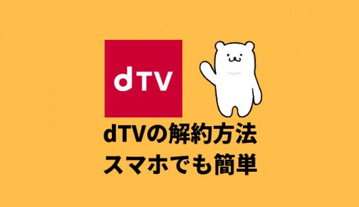 dTVの解約・退会方法 iPhoneからでもOK!