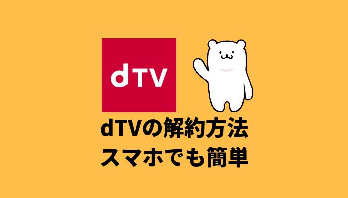 dTVの解約・退会方法 解説 スマホでも簡単