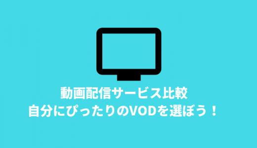おすすめの動画配信サービスを比較!自分にぴったりなVODを選ぼう