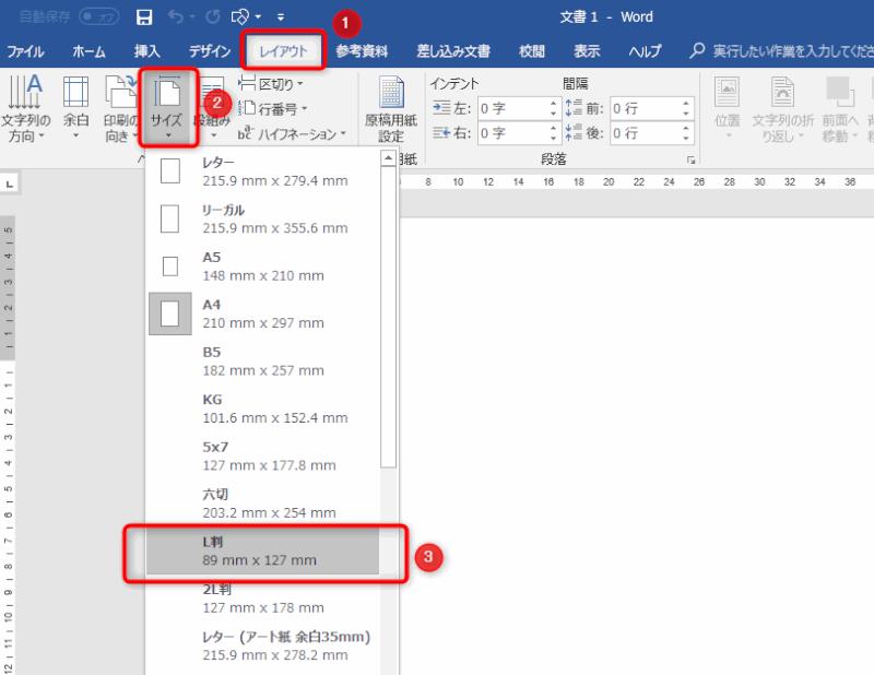 Wordで用紙サイズを変更