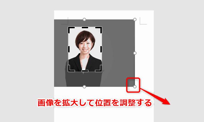 Wordでトリミングの画像を拡大縮小して調整する