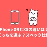 iPhone XRとiPhone XSの違いは?どっちを選ぶ?