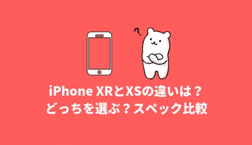 iPhone XRとiPhoneXSの違いは?どっちがいいの?スペックを比較してみた