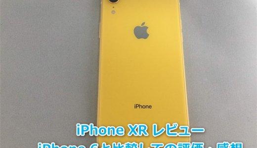 iPhone XRレビュー iPhone6から機種変更したので比較・評価・感想まとめ