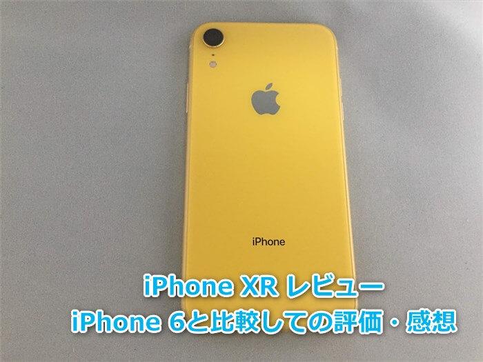 iPhoneXRレビュー iPhone6からの機種変更での比較、評価、感想