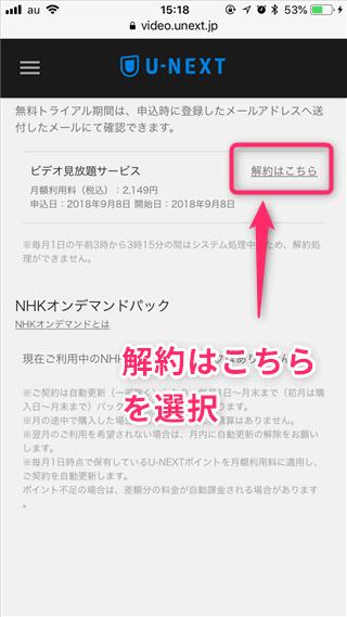 U-NEXTのビデオ見放題サービスの解約はこちらを選択