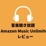 音楽聴き放題サービスAmazon Music Unlimitedのレビュー・使い方