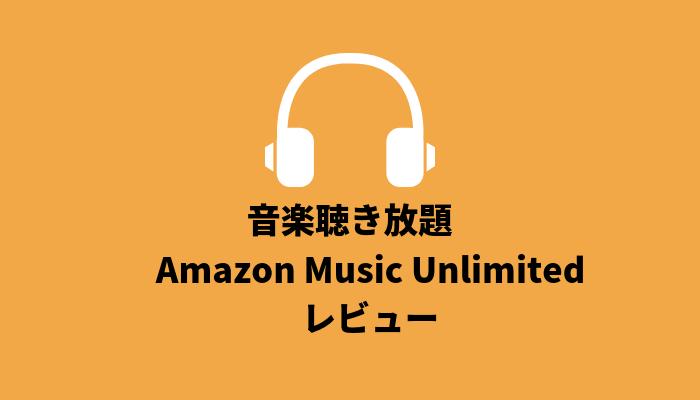 Amazon Music Unlimitedの評判は?料金比較や使い方、実際に使ってみてのレビューをまとめました