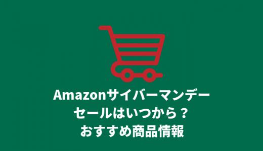 【2018】Amazonサイバーマンデーセールはいつからいつまで?買うべきおすすめの商品まとめ
