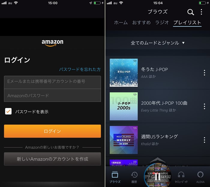 iPhoneのAmazonMusicアプリでAmazon Music Unlimitedにログイン