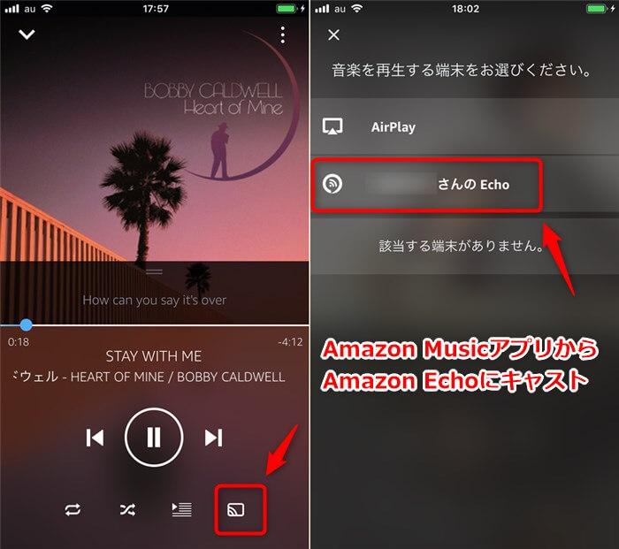 Amazon MusicアプリからEchoを連携して再生