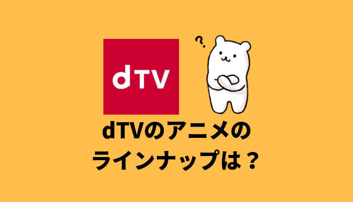 dTVのアニメのラインナップはどう?少ない?