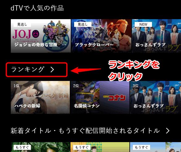 dTVのランキングの確認方法