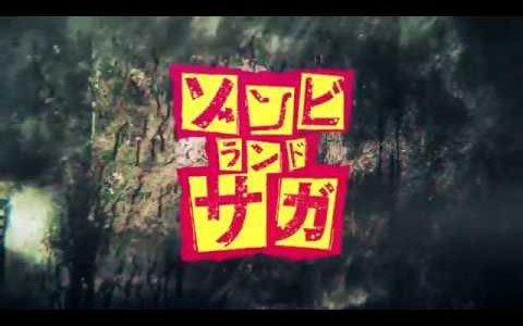 ゾンビランドサガ主題歌一覧 OP・EDまとめ 2018秋アニメダークホース