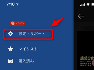 U-NEXTアプリから設定・サポートメニュー