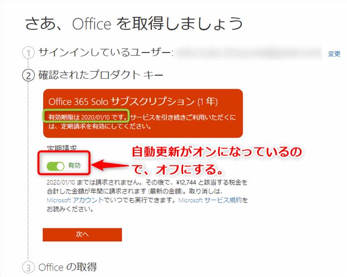 AmazonからOffice 365 soloを購入しサブスクリプションを更新する画面