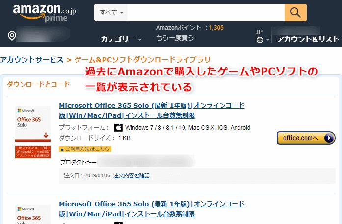 Amazonのダウンロードライブラリの場所ってどこ