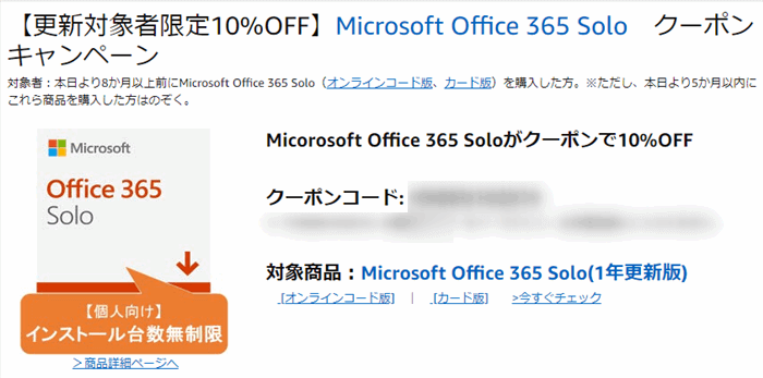 Amazonで更新対象者限定のOffice 365 Solo割引クーポン