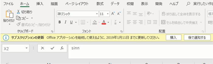 サブスクリプションの更新 Officeアプリケーションを継続して使えるように、期限までに更新してください。というメッセージがExcelに表示される