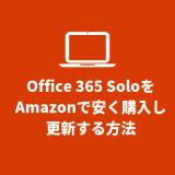 Microsoft Office 365 Solo(オフィス365ソロ)をAmazonで安く更新する方法