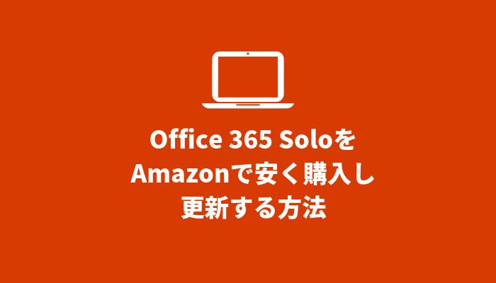 Microsoft 365 Personal(旧Office 365 Solo)をAmazonで安く更新する方法