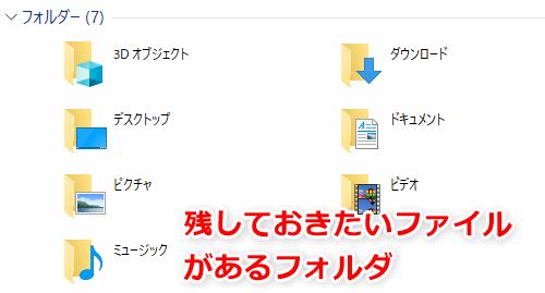 Windowsを再インストールする時に残すデータ