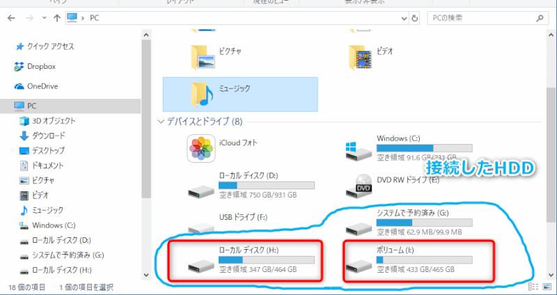 PCからSATA-USB変換ケーブルで接続したHDDを読み込みしたところ