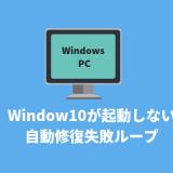 Windows10が起動しなくなり自動修復失敗のループで治らない