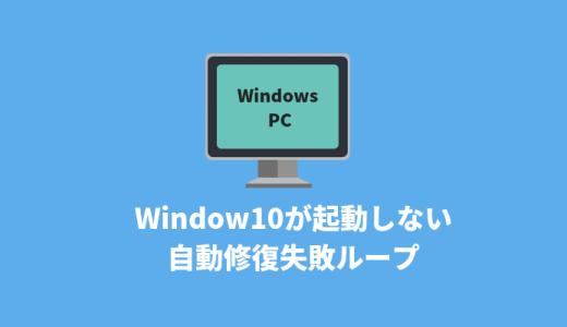 Windows10が起動しない!自動修復失敗のループにはまり対処法を試してみたけど結局クリーンインストールした話