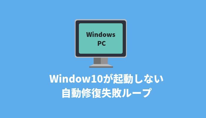 しない windows 起動