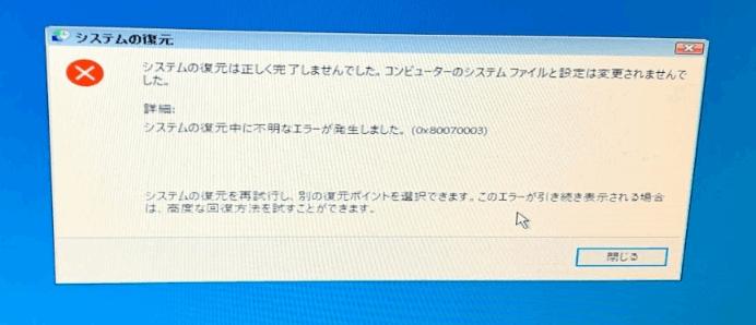 Windows10が起動しないので復元したけど失敗