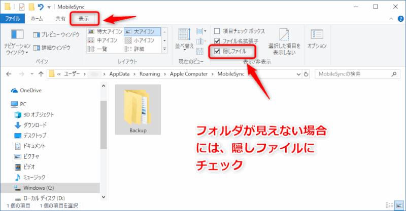 古いHDDのデータを移行するためにまず隠しファイルを表示にチェック