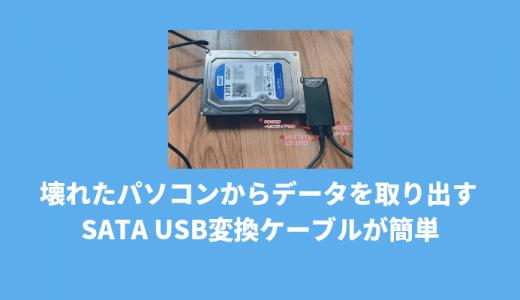 壊れたパソコンからデータを取り出すのはSATA USB変換ケーブルを使うと簡単