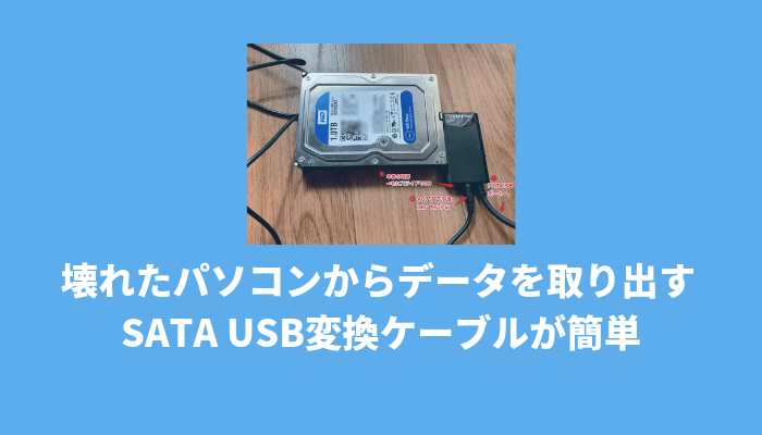 壊れたパソコンからデータを取り出すのにSATA USB変換ケーブルを使って救出するのが便利です。