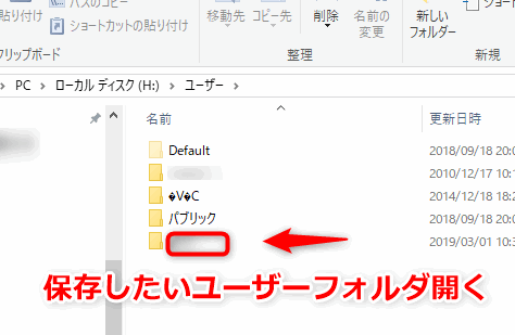 Windowsユーザーフォルダーを開けない場合アクセスを許可する