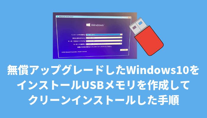 無償アップグレードしたWindows10をインストールUSBメモリを作成してクリーンインストールした手順
