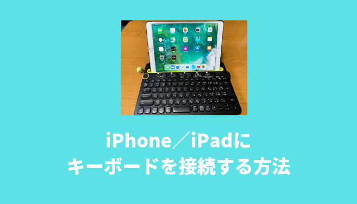 iPhone/iPadにキーボードを接続する方法と使い方