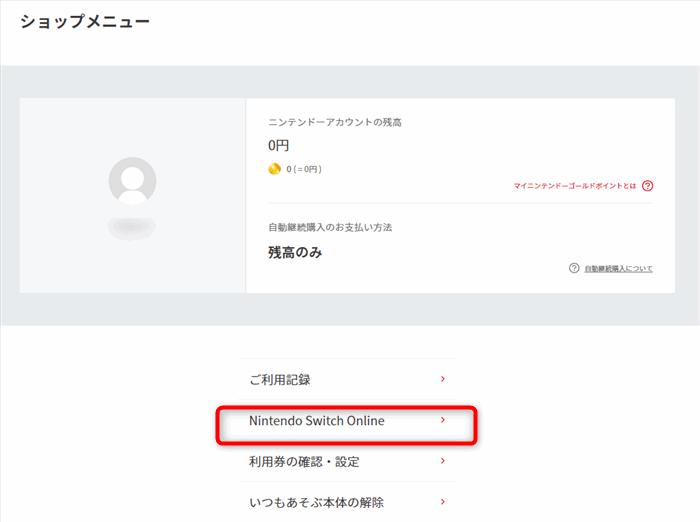 Nintendo Switch Onlineの有効期限を確認する