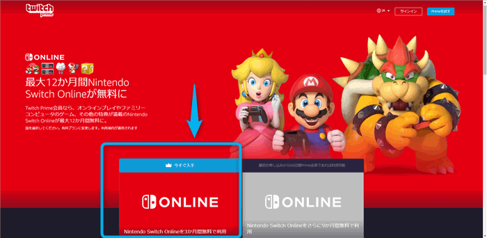 Twitch PrimeでNintendo Switch Onlineを最大12ヶ月無料特典を利用する