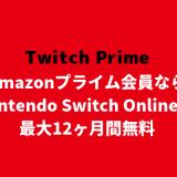 Amazonプライム会員なら任天堂スイッチオンラインが最大1年間無料になるキャンペーンを利用してみた