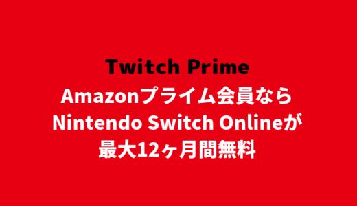 Amazonプライム会員ならNintendo Switch Onlineが最大12ヶ月間無料になるキャンペーンを利用してみた!