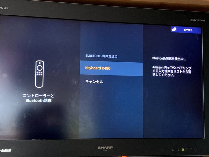 Fire TV StickにK480 Bluetoothキーボードを接続