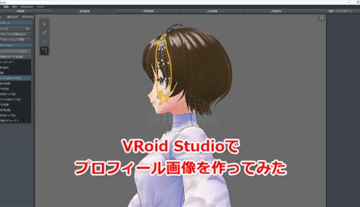 ブログのプロフィール画像(アバター)をVRoid Studio(3Dキャラ作成ソフト)で作ってみた