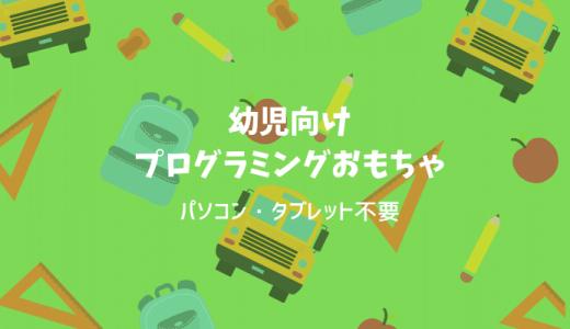 幼児・小学生向けプログラミングおもちゃおすすめ【知育玩具・STEM教育】