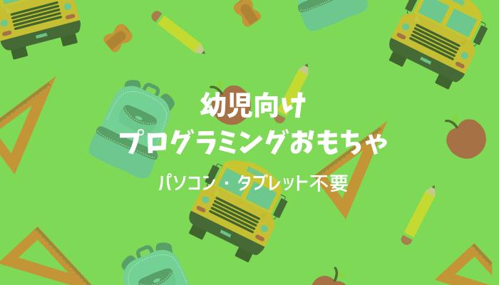 幼児向けプログラミングおもちゃおすすめ